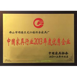 中国家具行业2013年度优秀企业