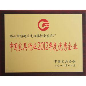 中国家具行业2012年度优秀企业